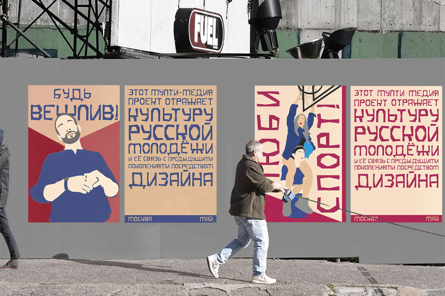 Transitioning Russia: Thesis Project