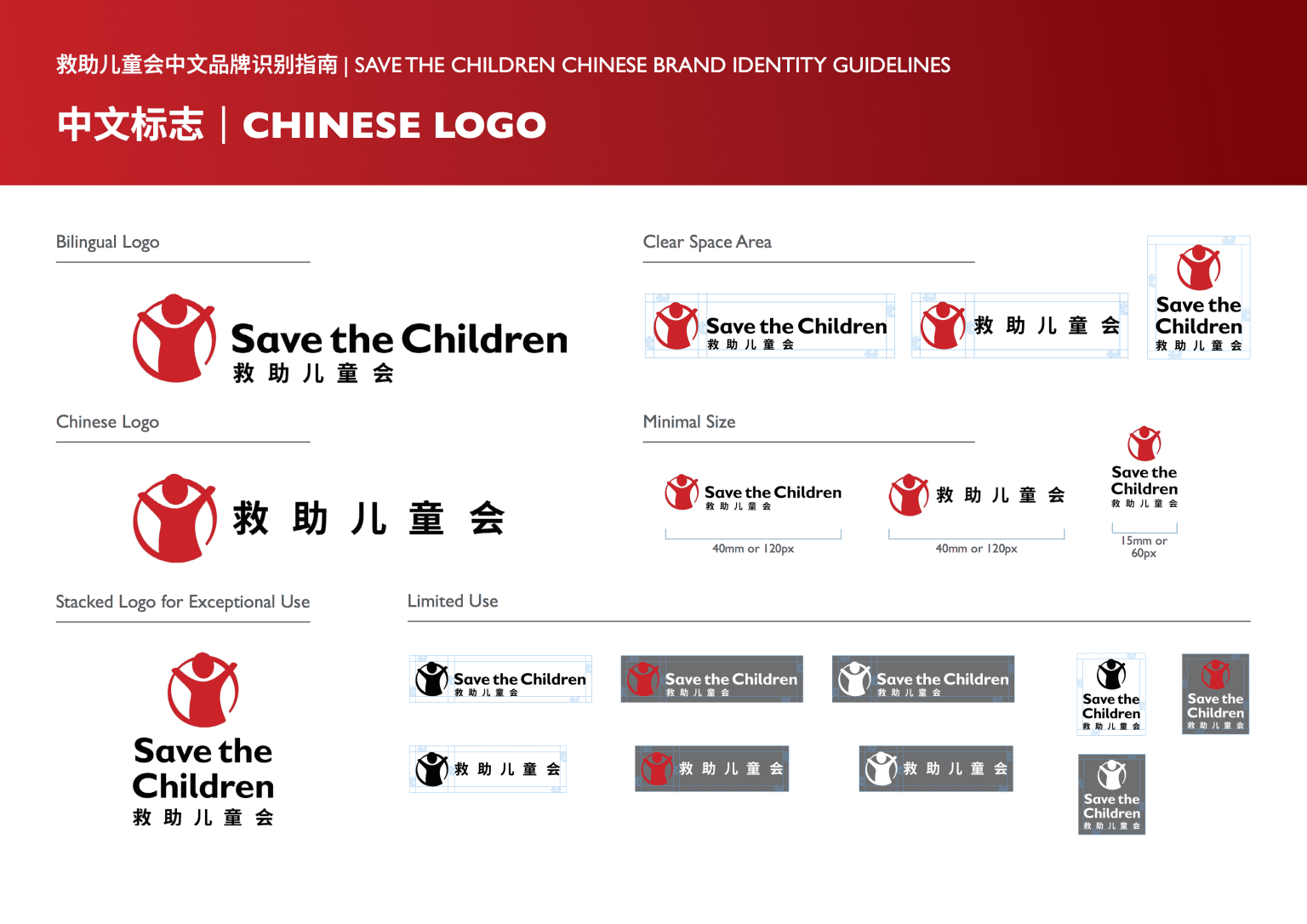 Save the Children Chinese Logo & Brand Guideline