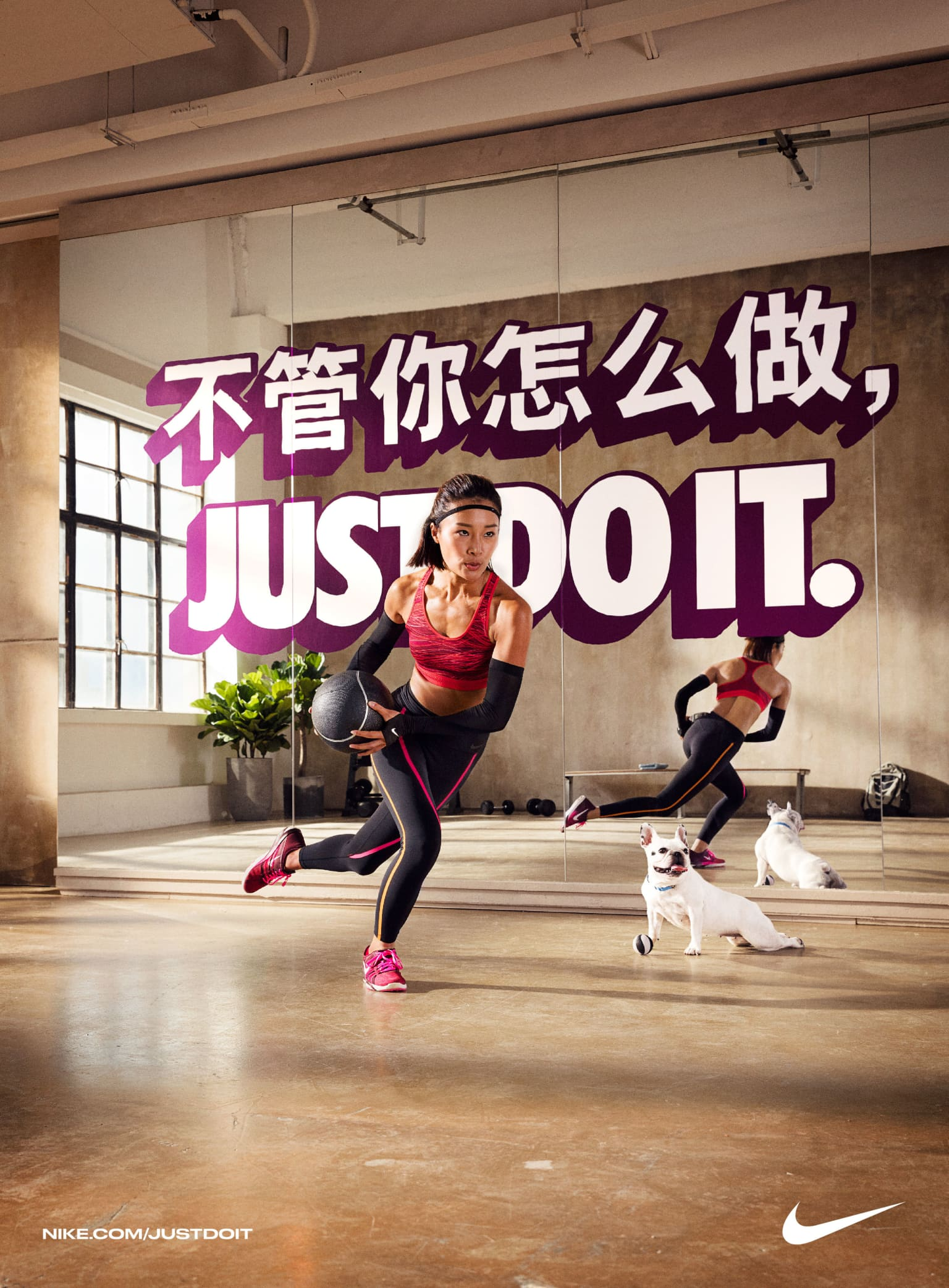 Nike China Just Do It 2016