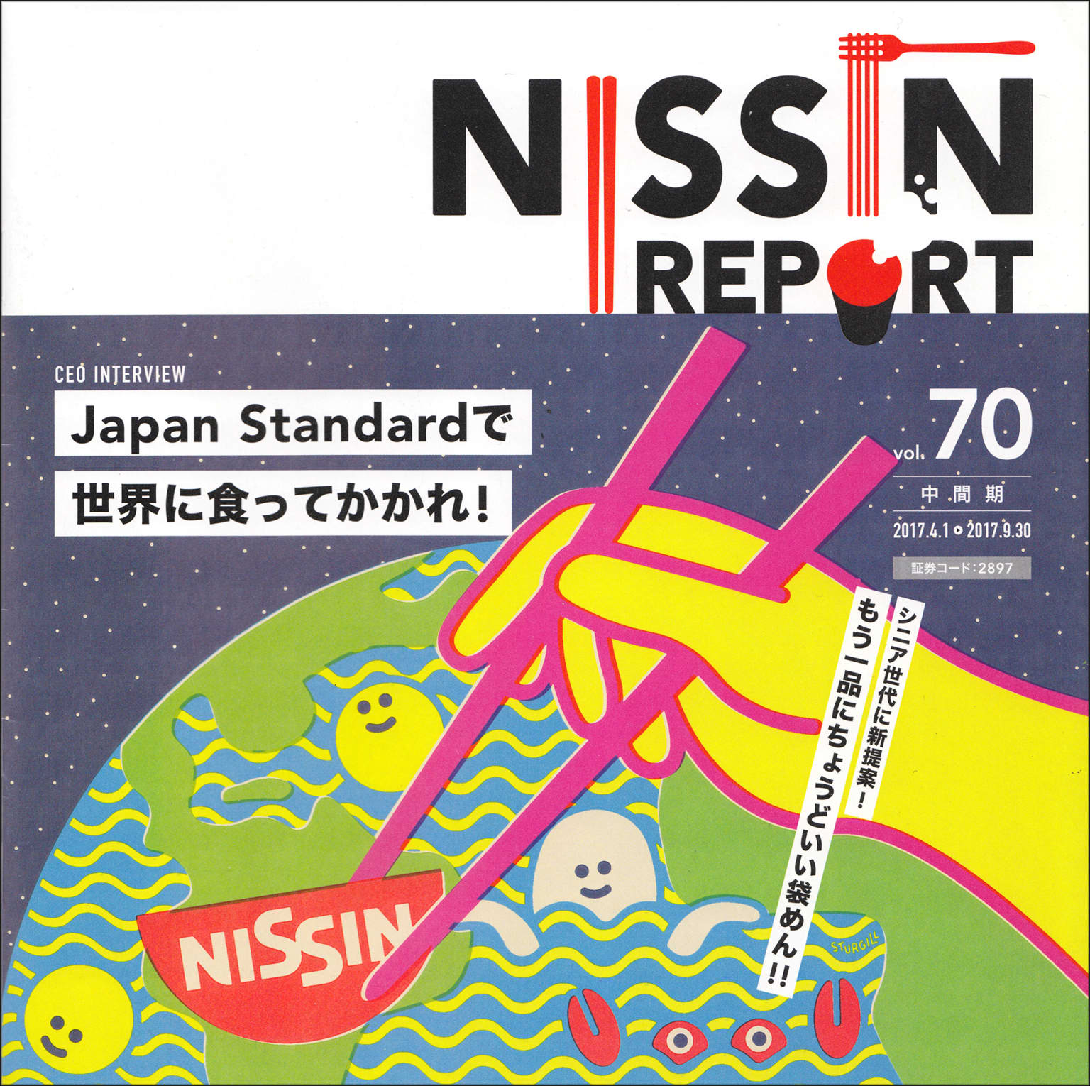 Nissin Report Magazine Cover Illustration
