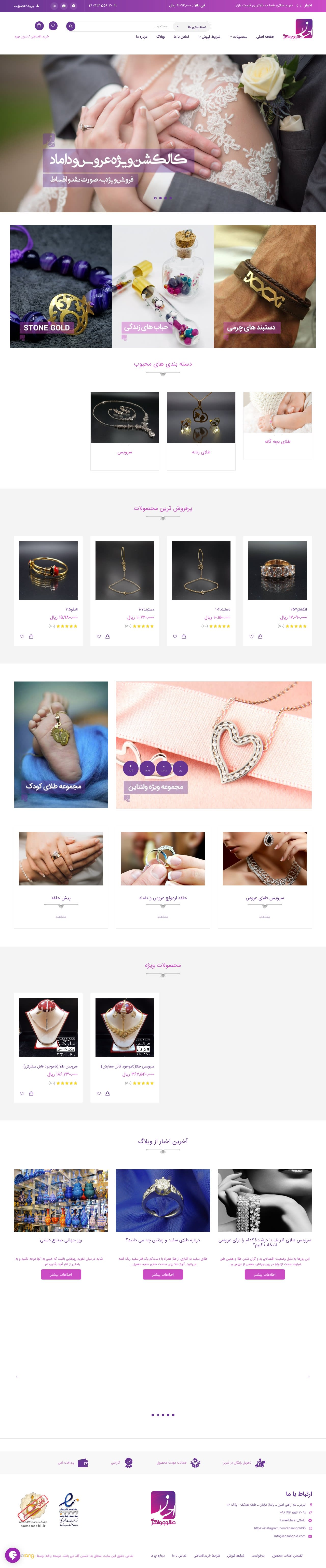 Ehsan Gold, Gold & jewelry e-commerce system