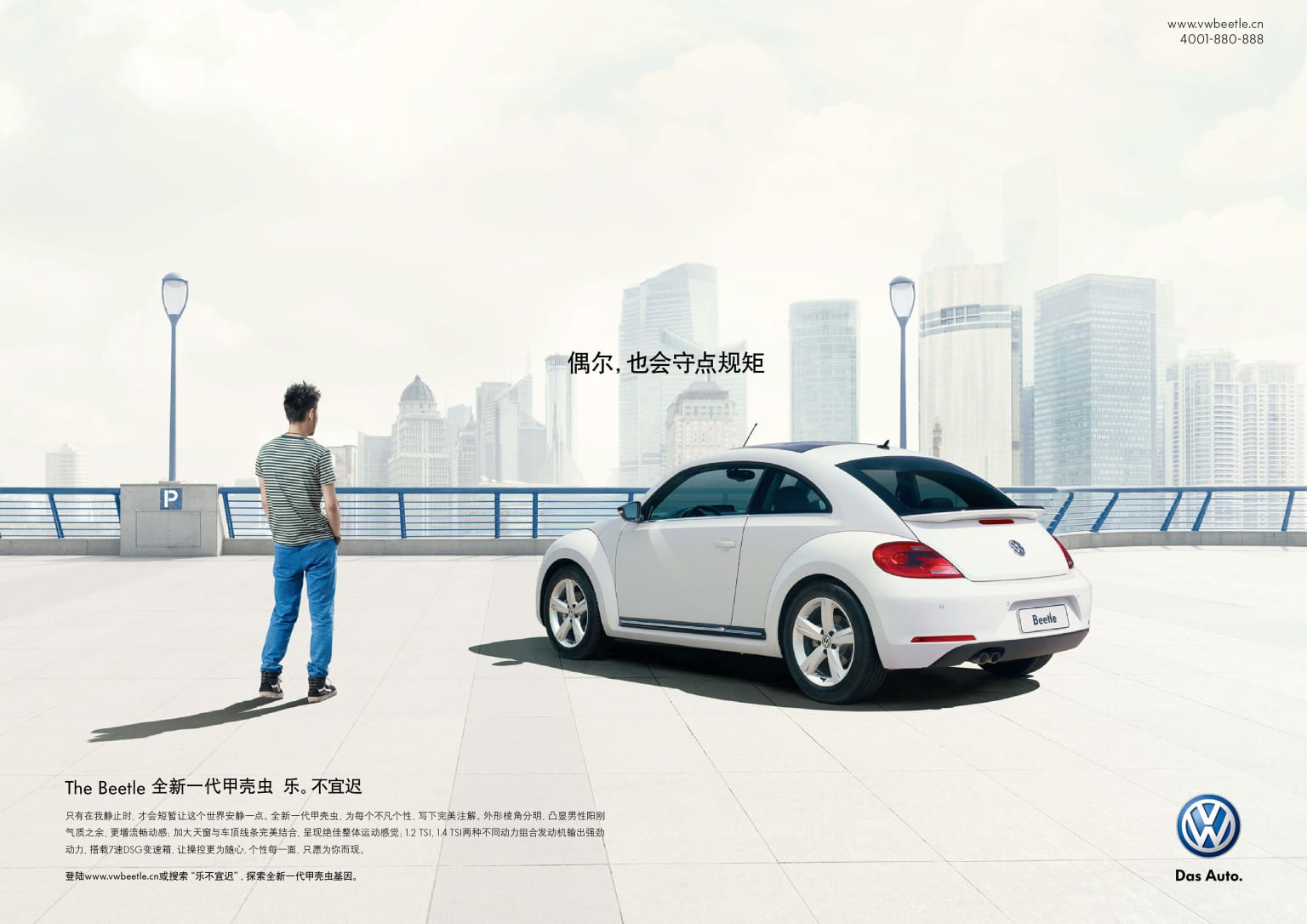 Beetle Launch Campaign for the Chinese market