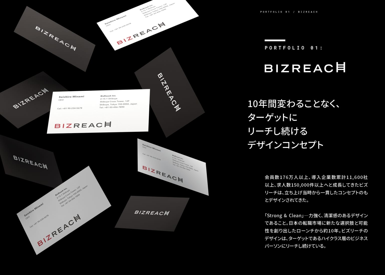 BizReach x Design Book