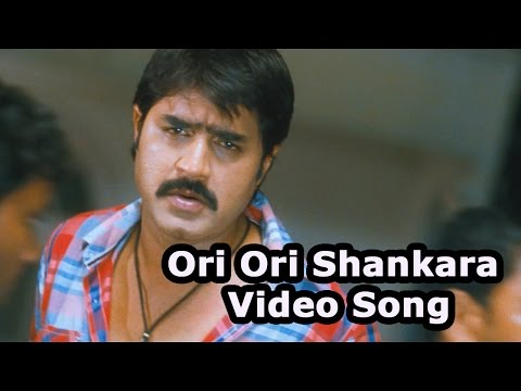 Ori Ori Shankara Ram Video Song HD Download