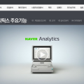 analytics-naver-com-service-index-html