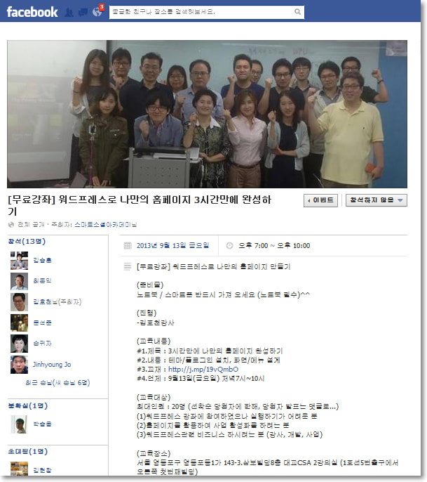Facebook-events-Completing-word-press-site-within-3-hours.png