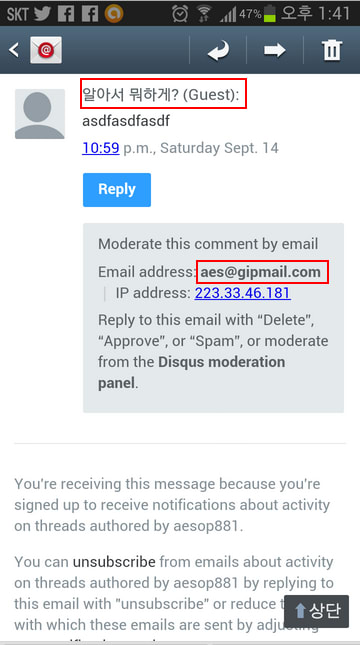 Disqus-comments-notifying-mail-tomoderator