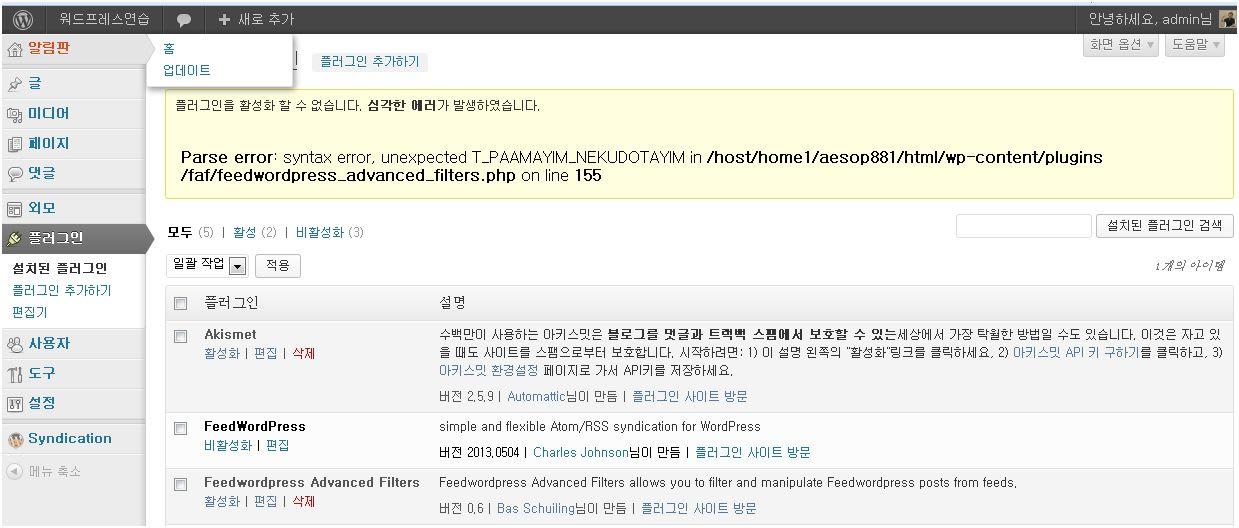 FeedWordPress 플러그인의 설치 시 주의사항-(1) FeedWordPress PlugIn의 기능과 설치