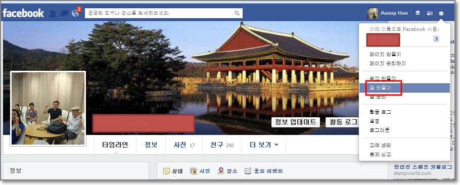 Facebook-new-App-creation
