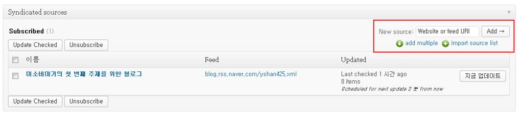 FeedWordPress 플러그인의 설치 시 주의사항- (2) 세팅과정의 주의사항