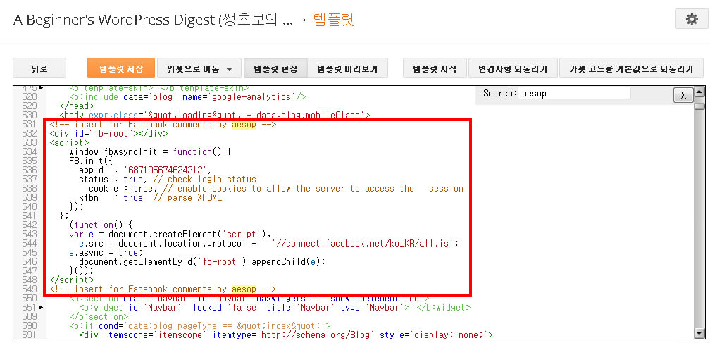 Blogger-facebook-comment-code-moderation-java-script-SDK