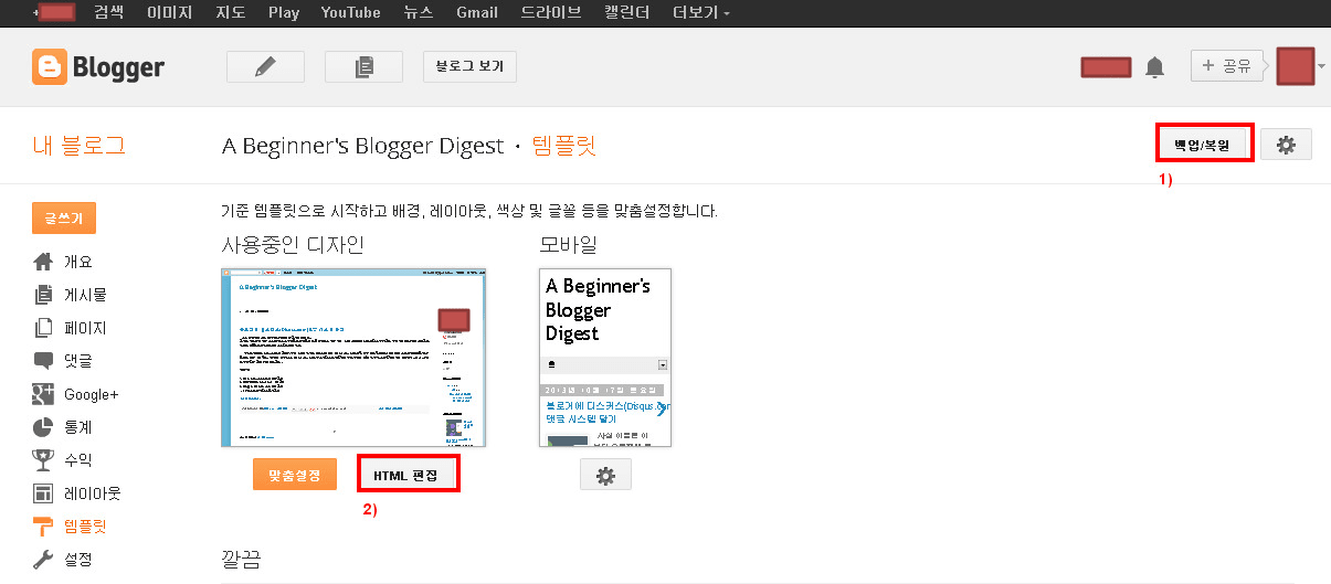 Blogger-template-window