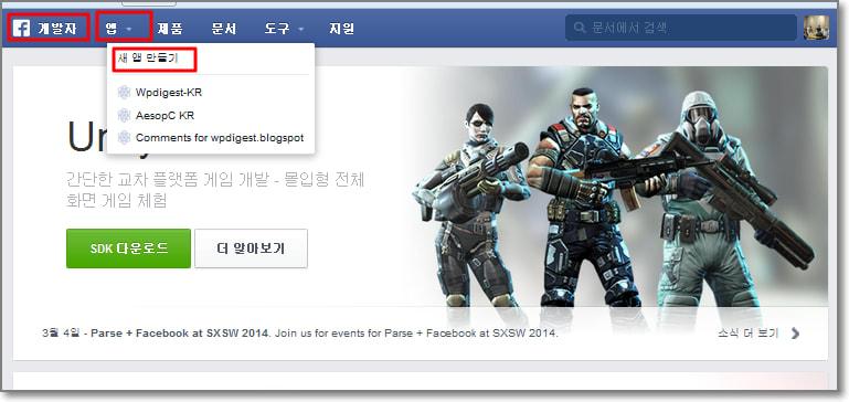 Facebook-developper-botton