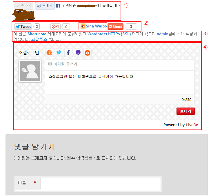 LiveRe-comments-box-with-wordpress-comments-box-2