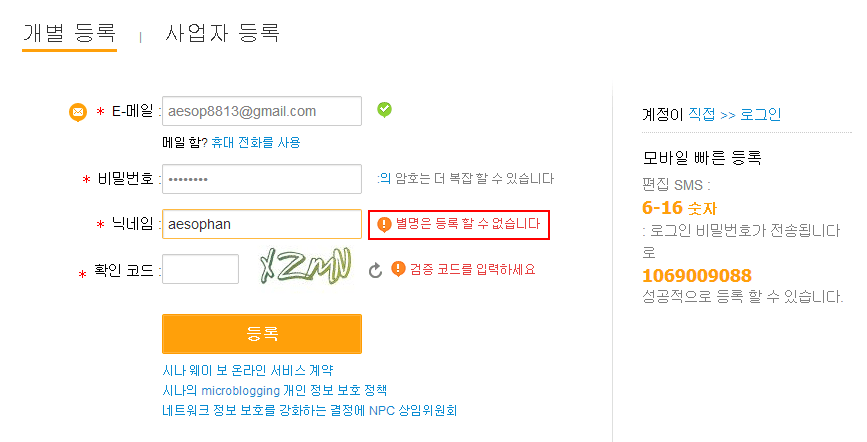 SinaWeibo-SignUp-Deny-Window-Translated-by-Google