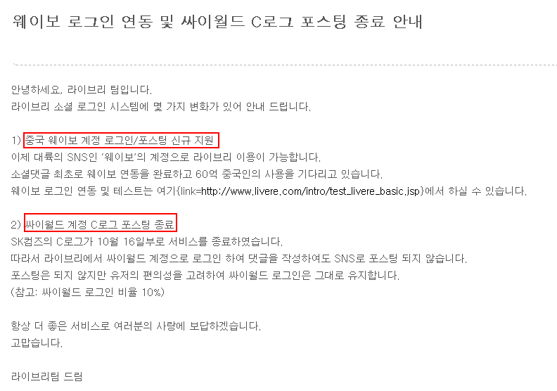 Noticing-LiveRe-fo-rSinaWeibo-and-Cyword