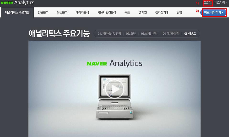 analytics-naver-com-service-index-html