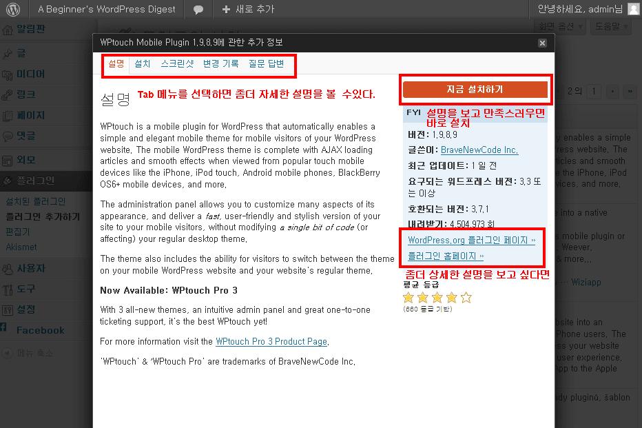 Details-of-PlugIn