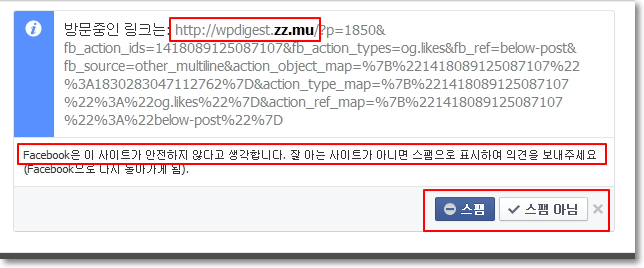 spam-warning-wpdigest-zz-mu