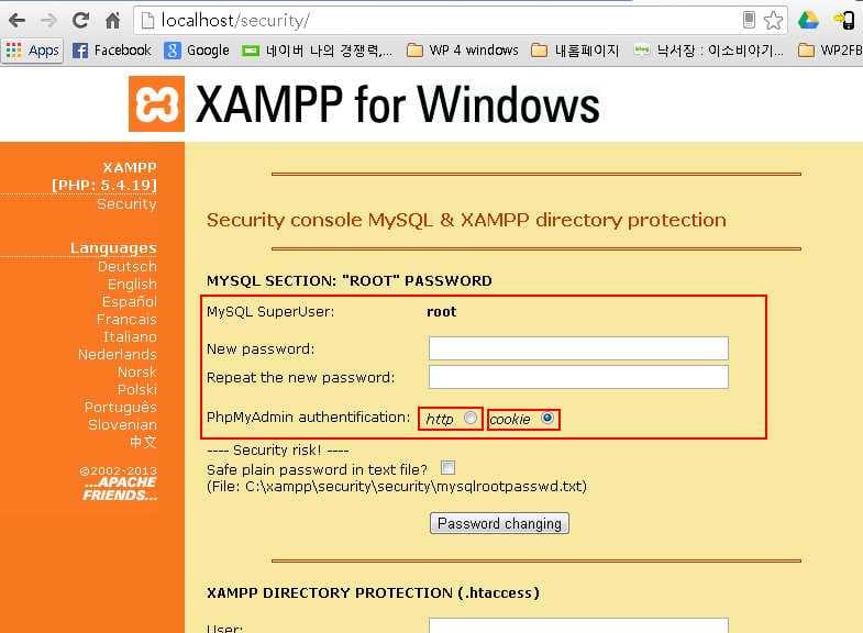 내 컴퓨터(Local)에서 워드프레스 설치하기 - (1) xampp 설치 (HwangC.com 따라하기)