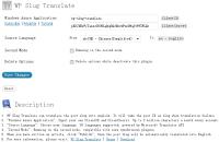 WP-slug-traslator-plugin