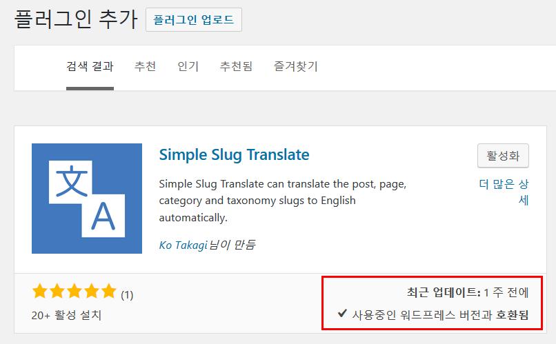 새로운 슬러그 번역기 (simple slug translate) 설치