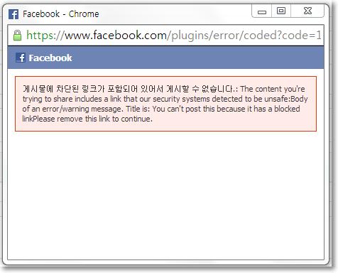 facebook waring