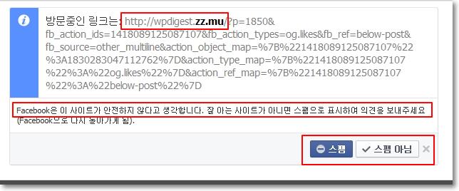 spam-warning-wpdigest-zz-mu