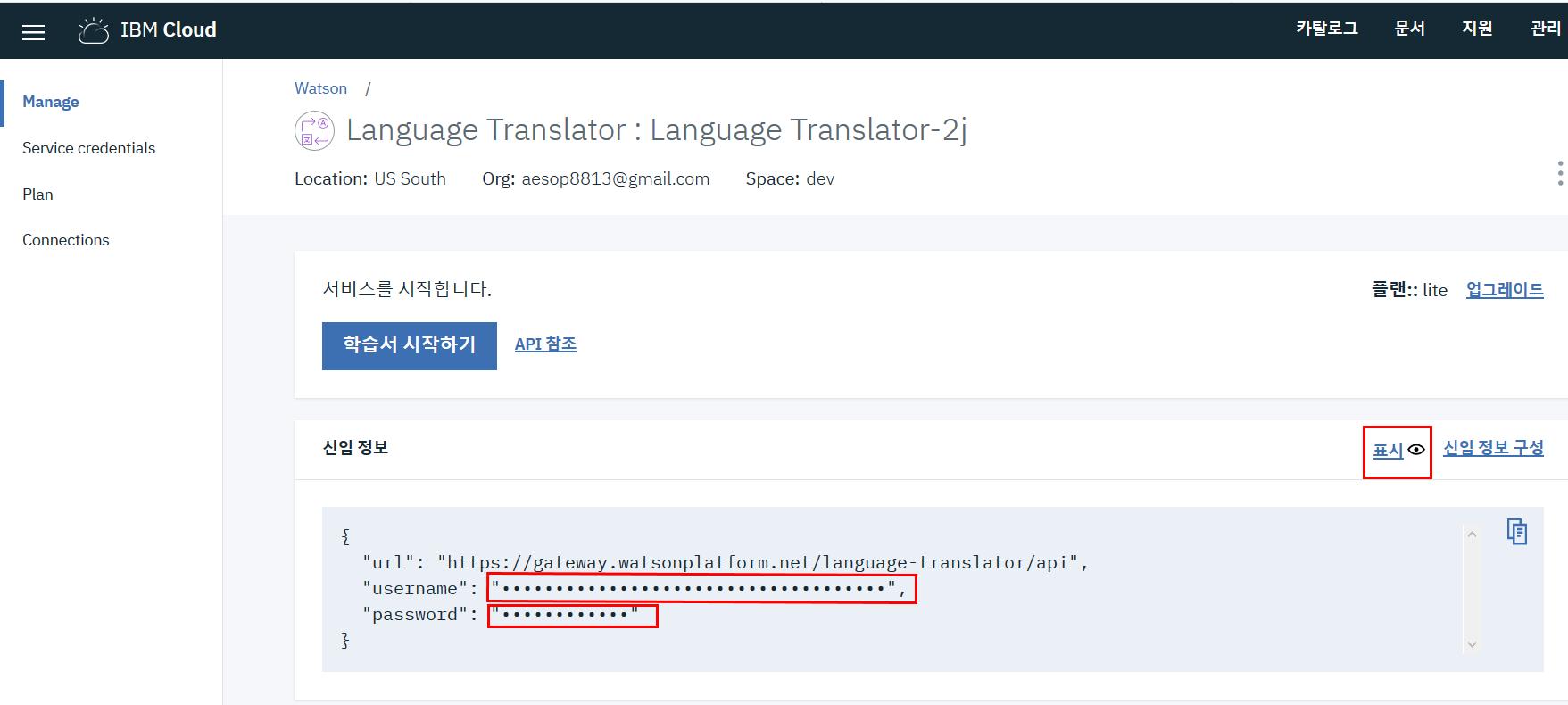 Watson_Language_Translator