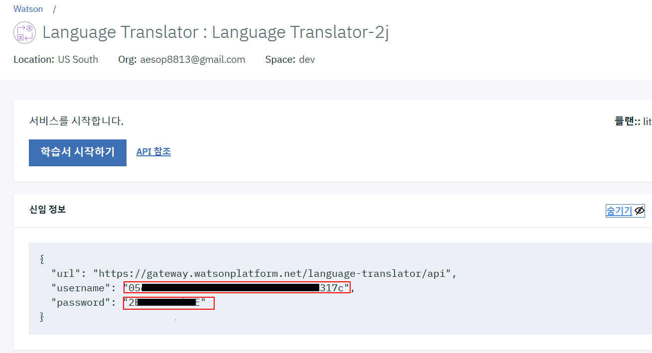 Watson_Language_Translator_username_password