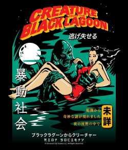 Creature from the Black Lagoon Kanji Mens T-Shirt
