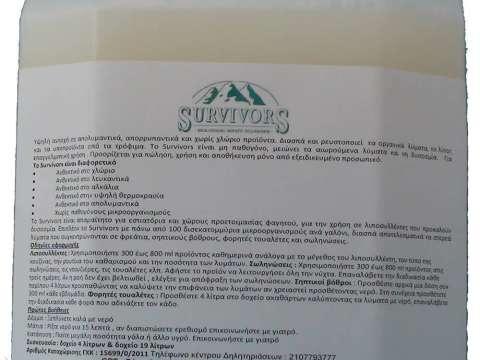 SURVIVORS - Προϊόν με ενεργούς μικροοργανισμούς για βόθρους, λιποσυλλέκτες και βιολογικούς καθαρισμούς