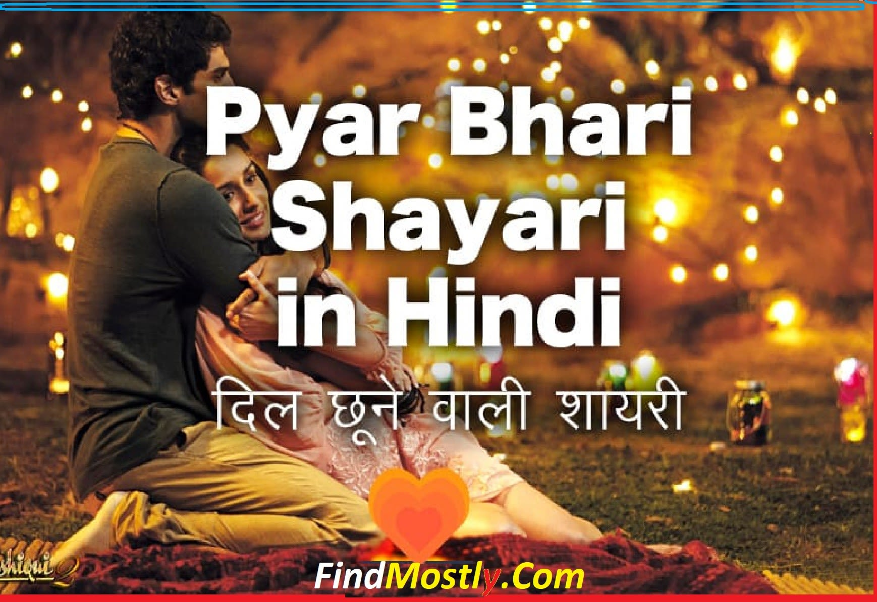 Pyar Bhari Shayari.