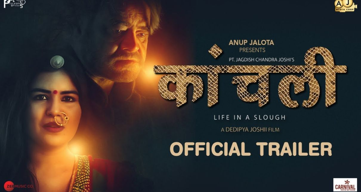 kaanchli full movie download
