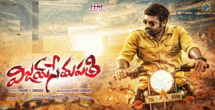 VIjay-Sethupathi-Movie-download