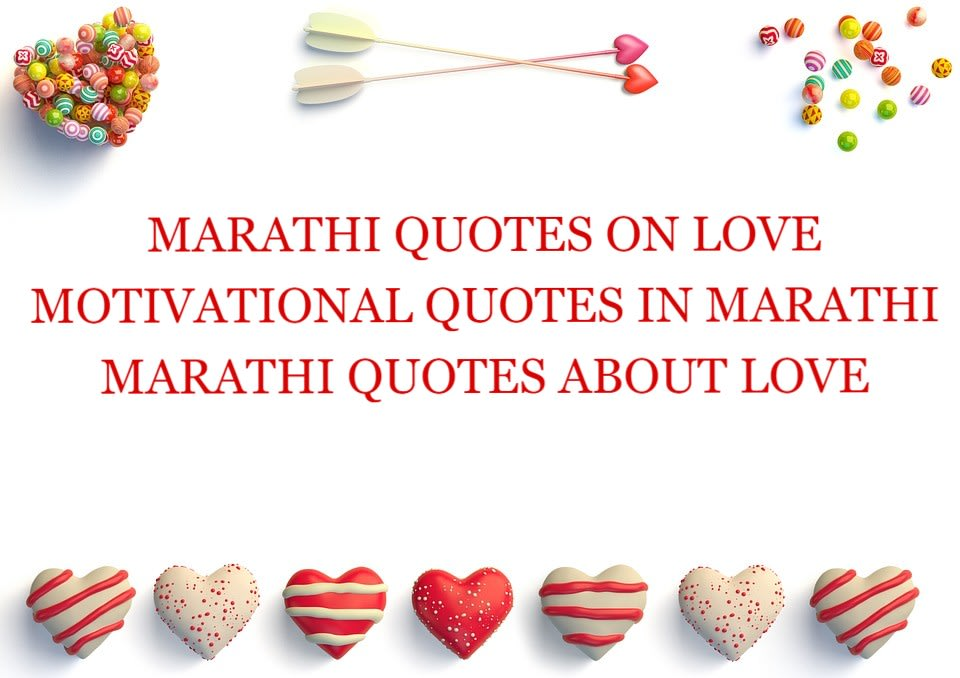 marathi quotes on love,मराठा प्रेमावर उद्धरणे, मराठे प्रेमाबद्दलचे कोट