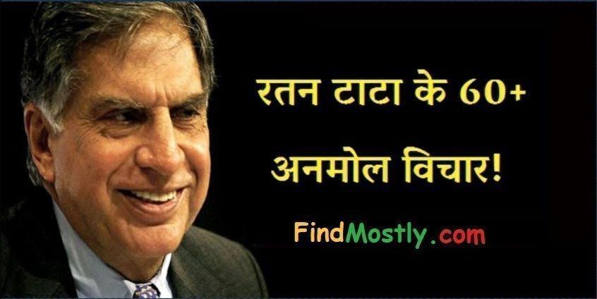 Ratan Tata Motivational Quotes in HIndi