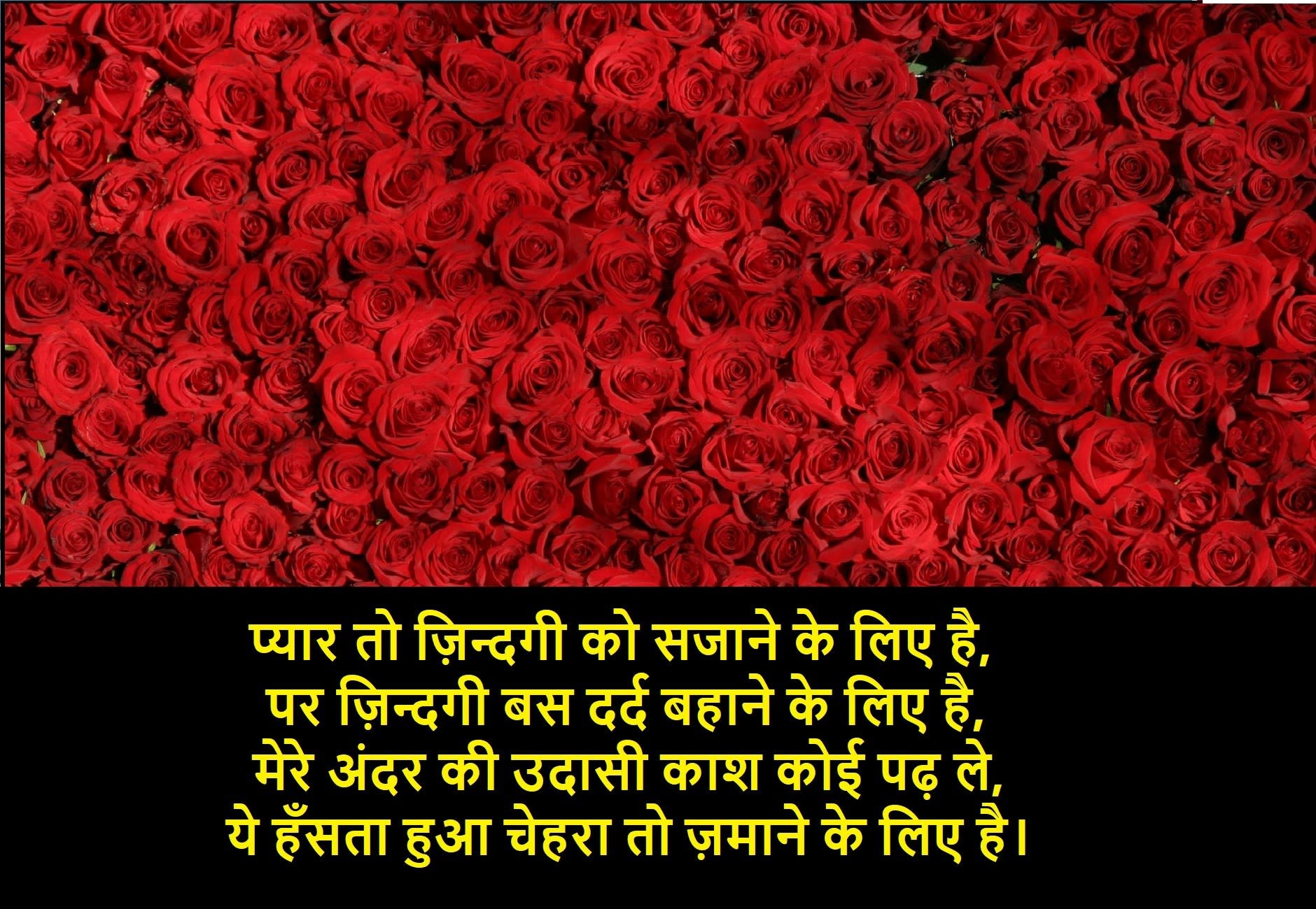 Urdu Shayari for love