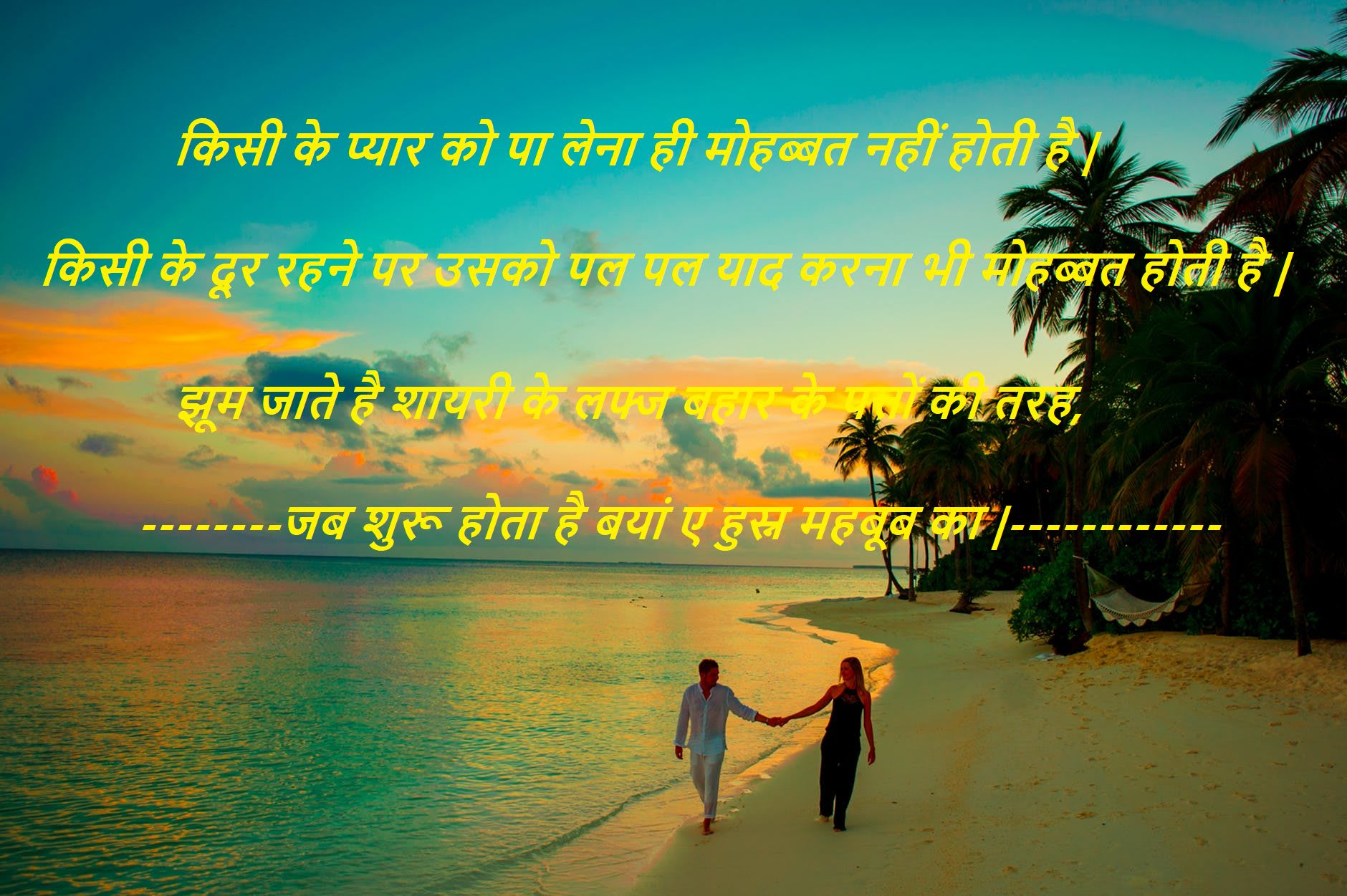 PYAR BHARI URDU SHAYARI for WIFE