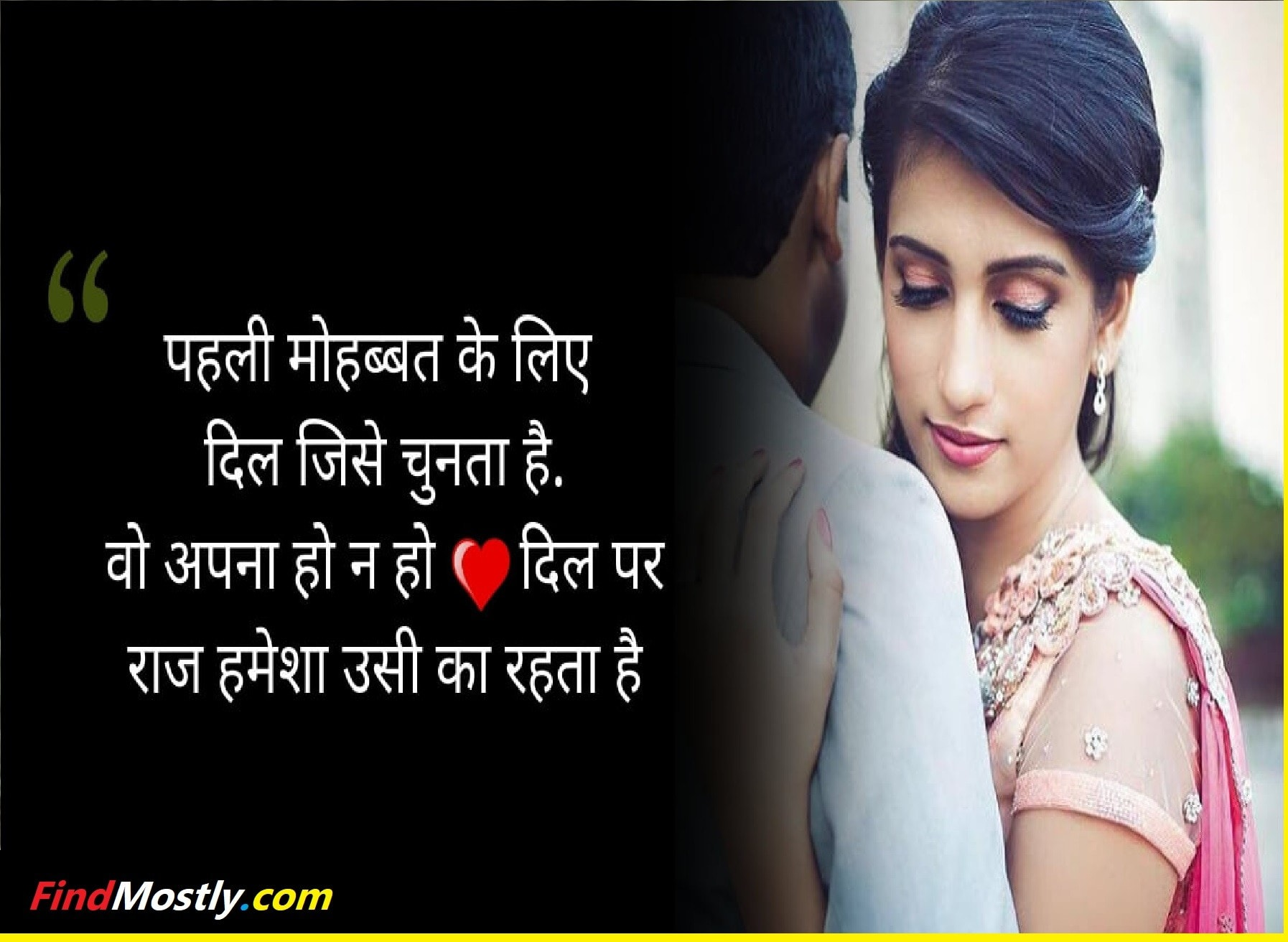 Pyar Bhari Shayari in Hindi