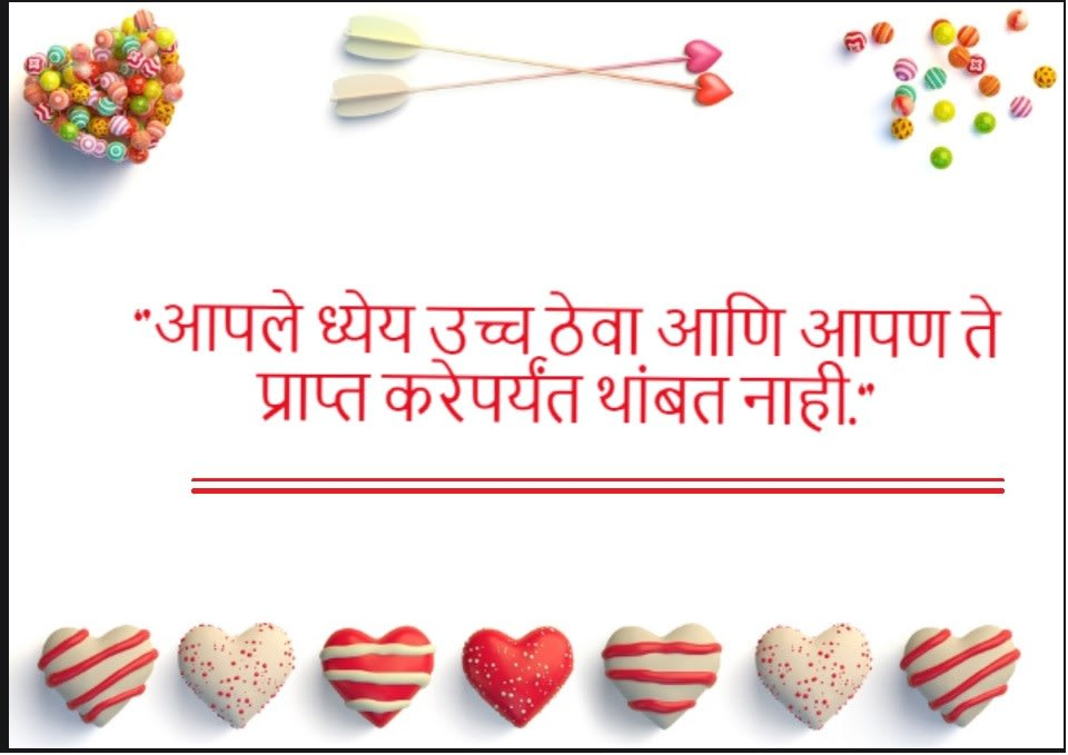marathi quotes for love