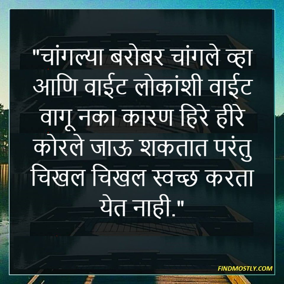 marathi quotes about love
