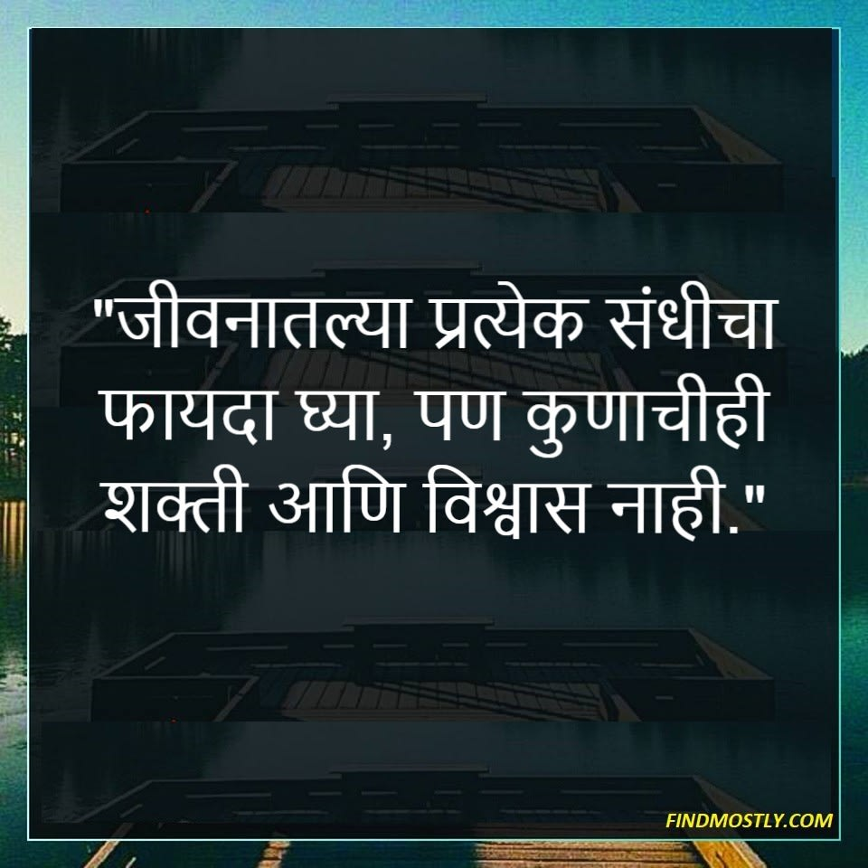 motivational quotes in marathi (1)