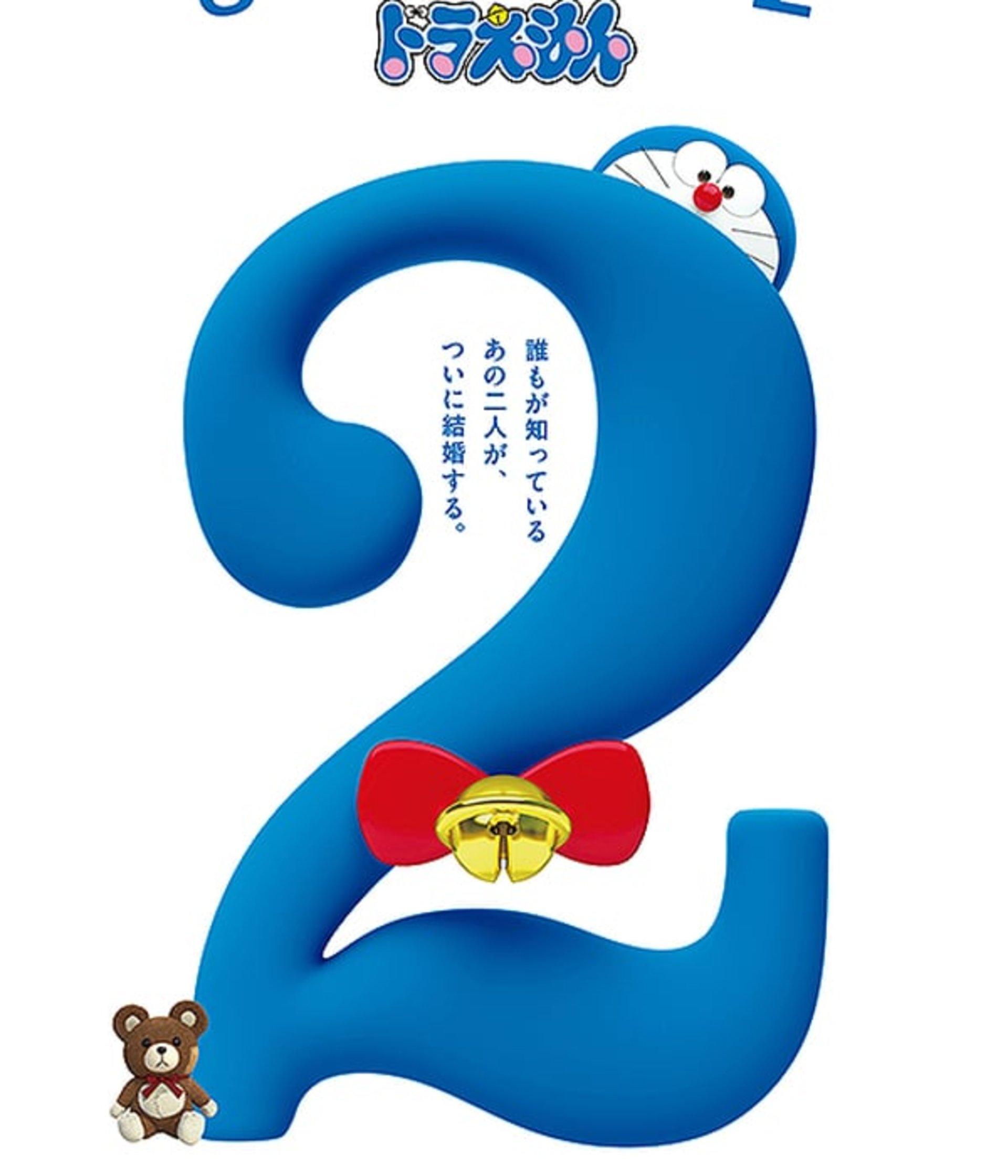 Film Stand By Me Doraemon 2 (2020) Quality Bluray Sub Indo ...