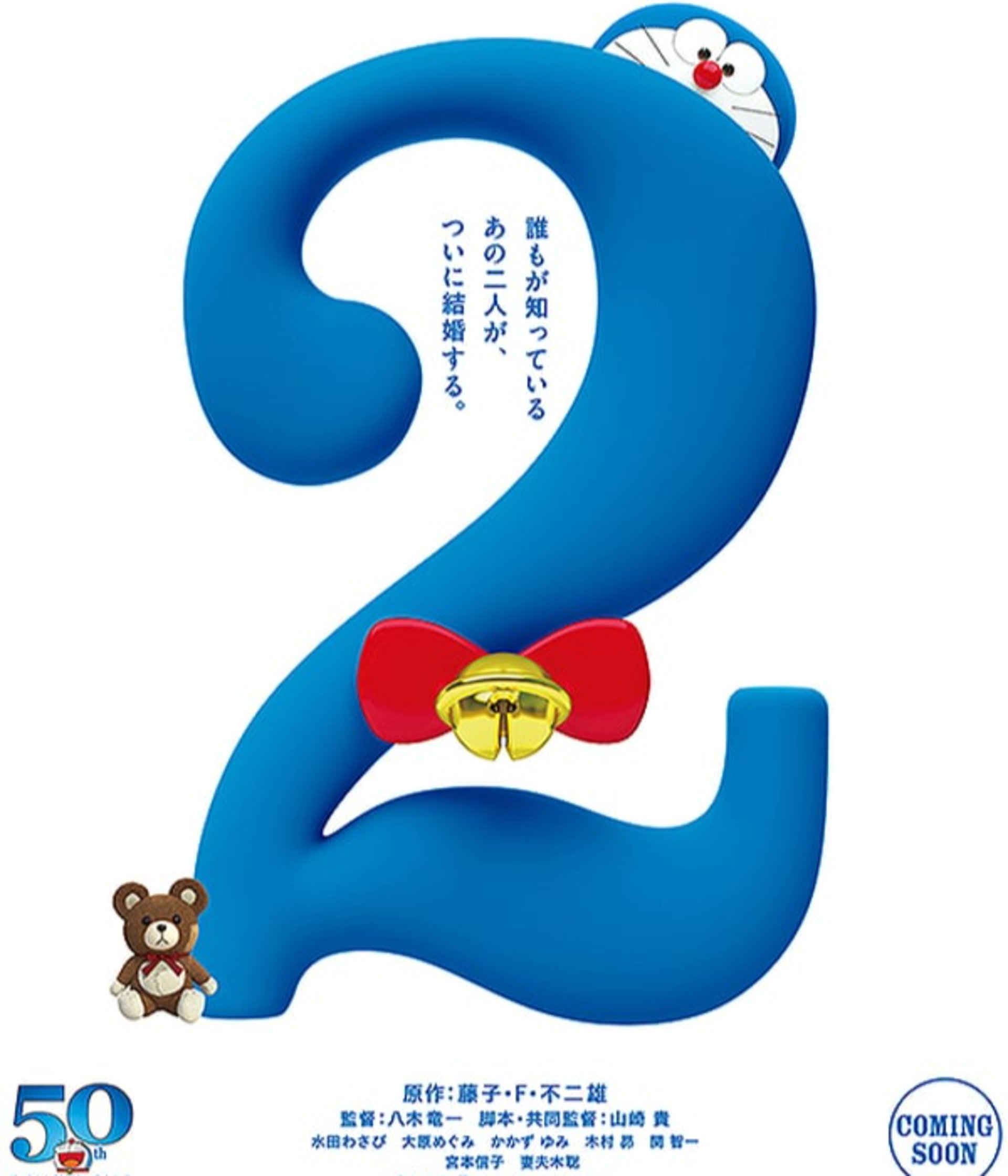 Nonton Stand By Me Doraemon 2 (2020) Mp4 Sub Indo LK21 ...