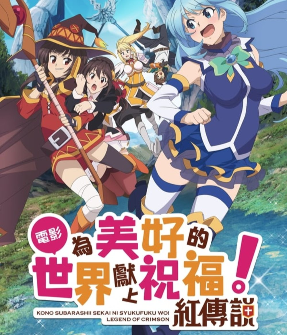 Film KonoSuba: God's Blessing on this Wonderful World! Legend of Crimson (2020)