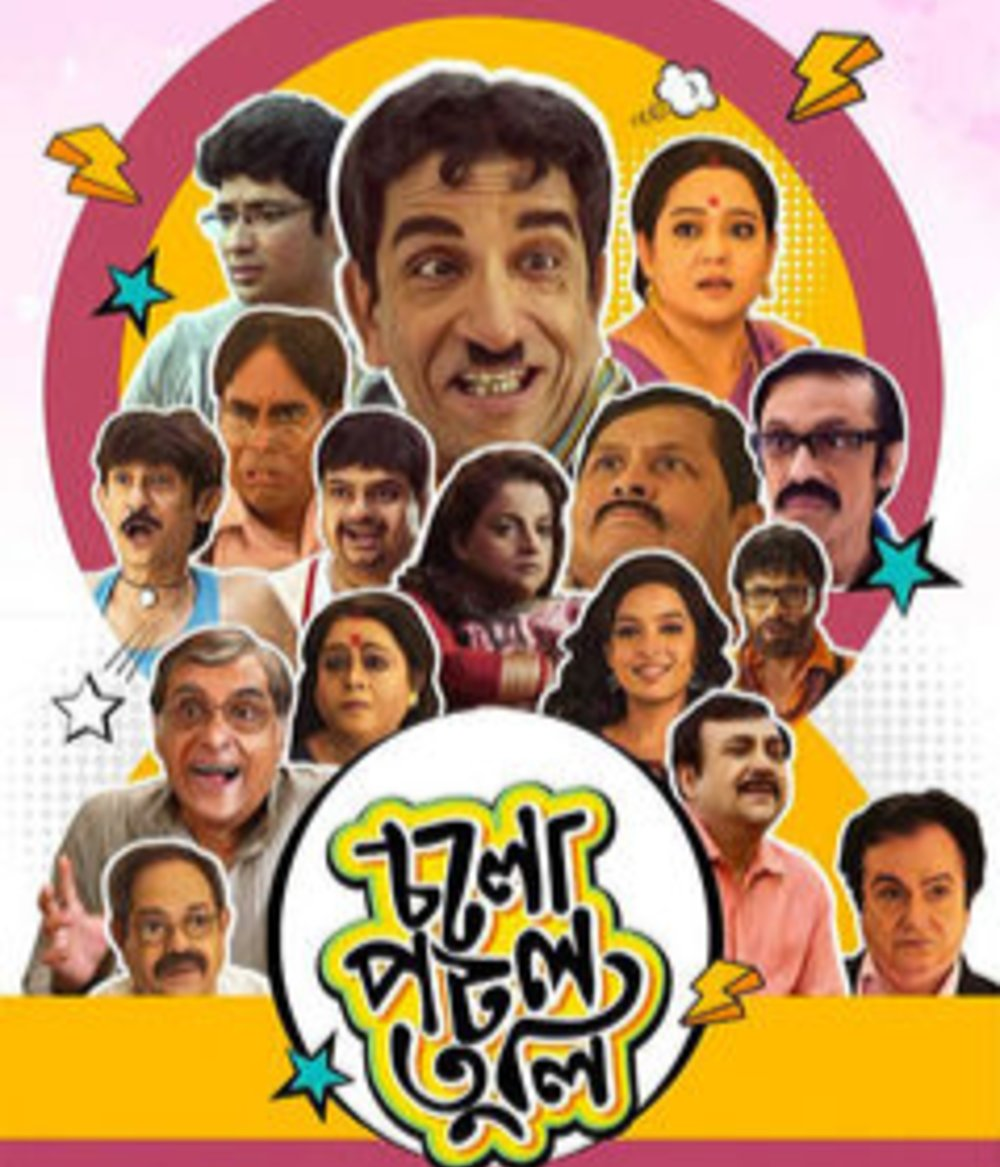 Watch Online Cholo Potol Tuly (2020) Mp4 Free