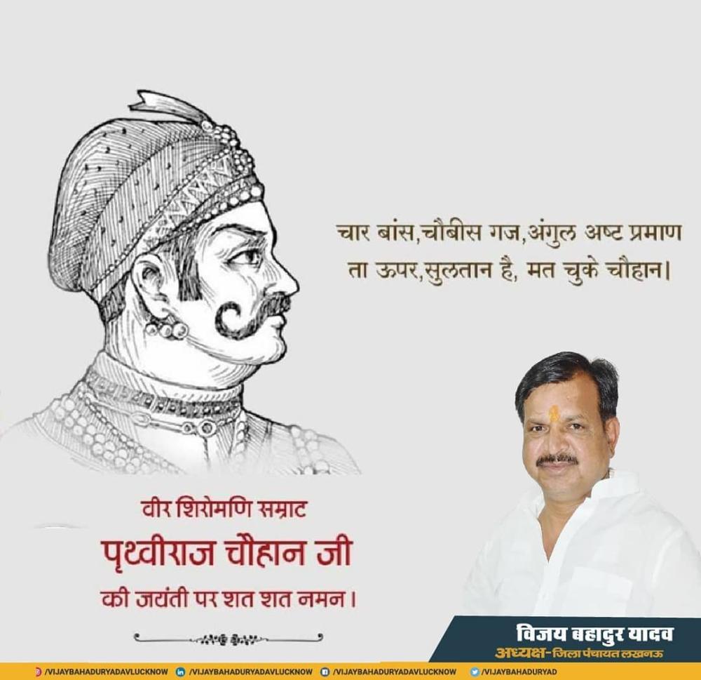 Birth anniversary of Kshatriya Shiromani Prithviraj Chauhan — Vijay Bahadur