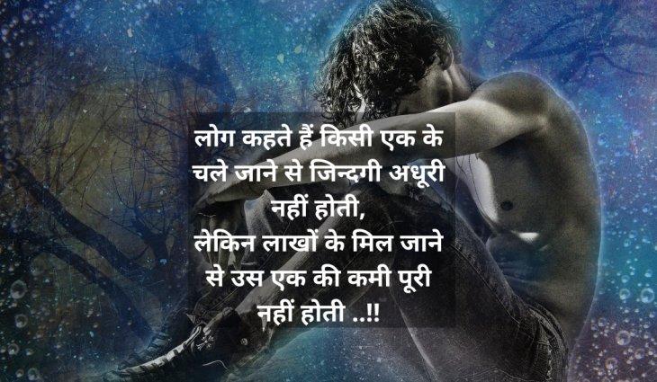 The Best love hindi status
