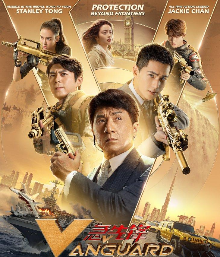 Nonton Film Vanguard (2020) Subtitle Indonesia | cnnxxi